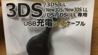 nintendo-3DS-charger-100yen