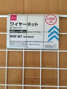 wire-net-100yen-shop-200yen
