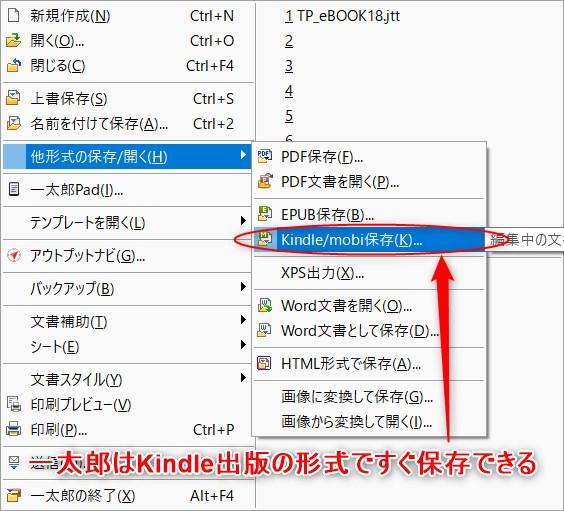 ichitaro-gamen-kindle-publishing