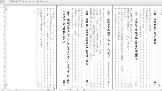 ichitaro-gamen-mokuji
