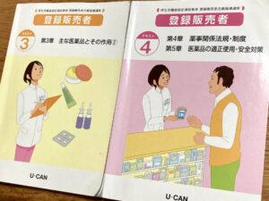 u-can-tourokuhanbaisha-textbooks