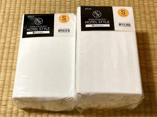 futon-cover-nitori-ngrip