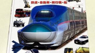 zukan-neo-vehicle