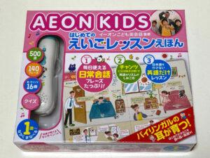 aeon-kids-english-book