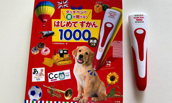 hajimete-zukan1000