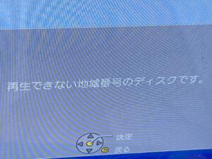 error-message-dvd